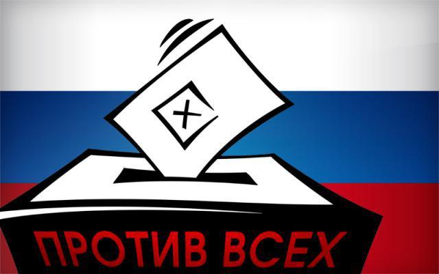 Результаты муниципальных выборов показали уровень протестного электората