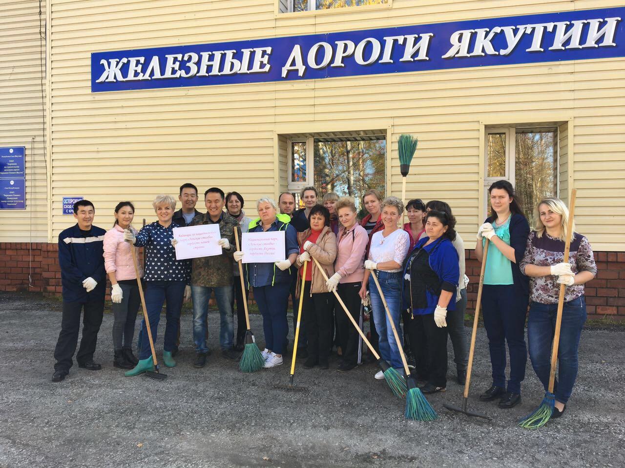 «Железные дороги Якутии» присоединилась к акции «Всероссийский экологический субботник «Зеленая Россия»