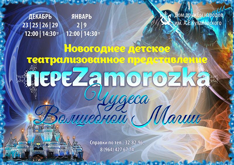 Новогоднее детское представление «Переzamorozka» в ДДН