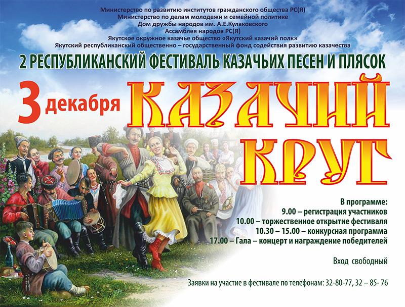 В Якутске состоится фестиваль казачьих песен и плясок «Казачий круг»