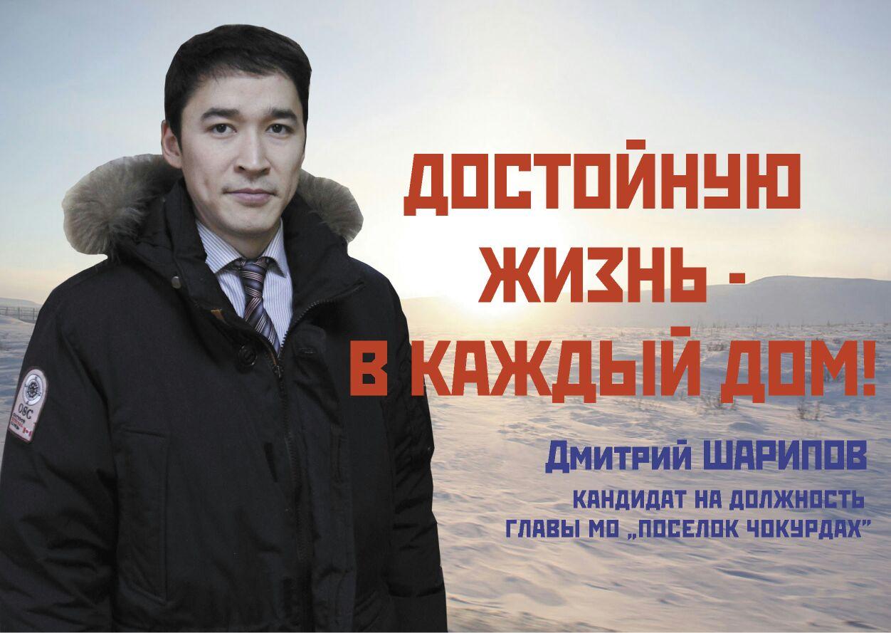 В Чокурдахе избран главой… не кандидат власти