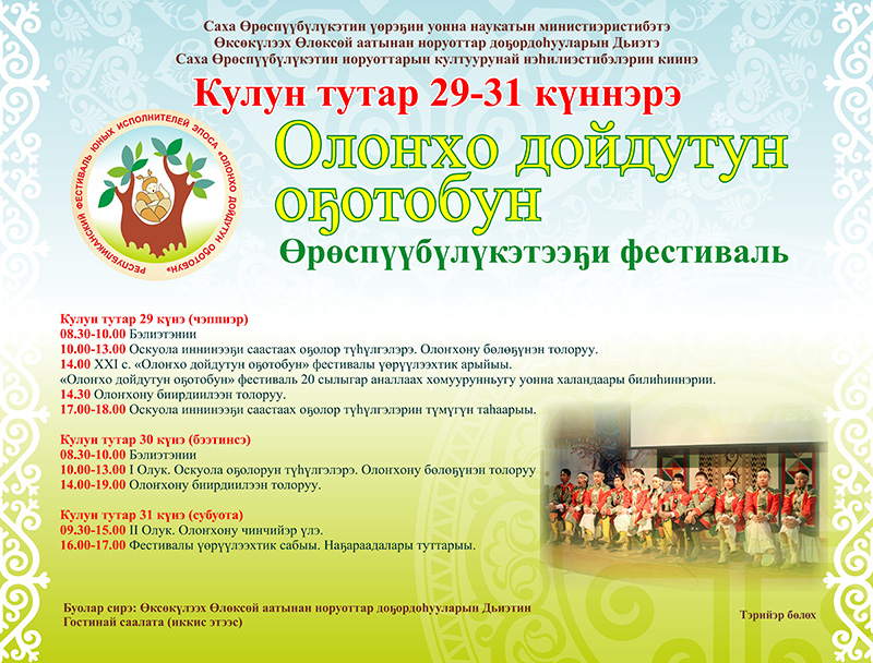 Фестиваль «Олоҥхо дойдутун о5отобун» («Я дитя земли Олонхо»)