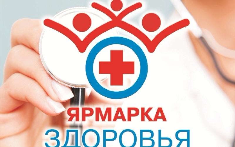 Ярмарки здоровья под девизом «Здоровый человек – здоровое будущее»