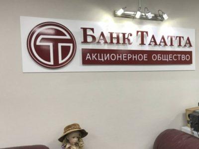 Выбраны банки-агенты для выплаты возмещения по вкладам вкладчикам кредитной организации Банк «Таатта» АО