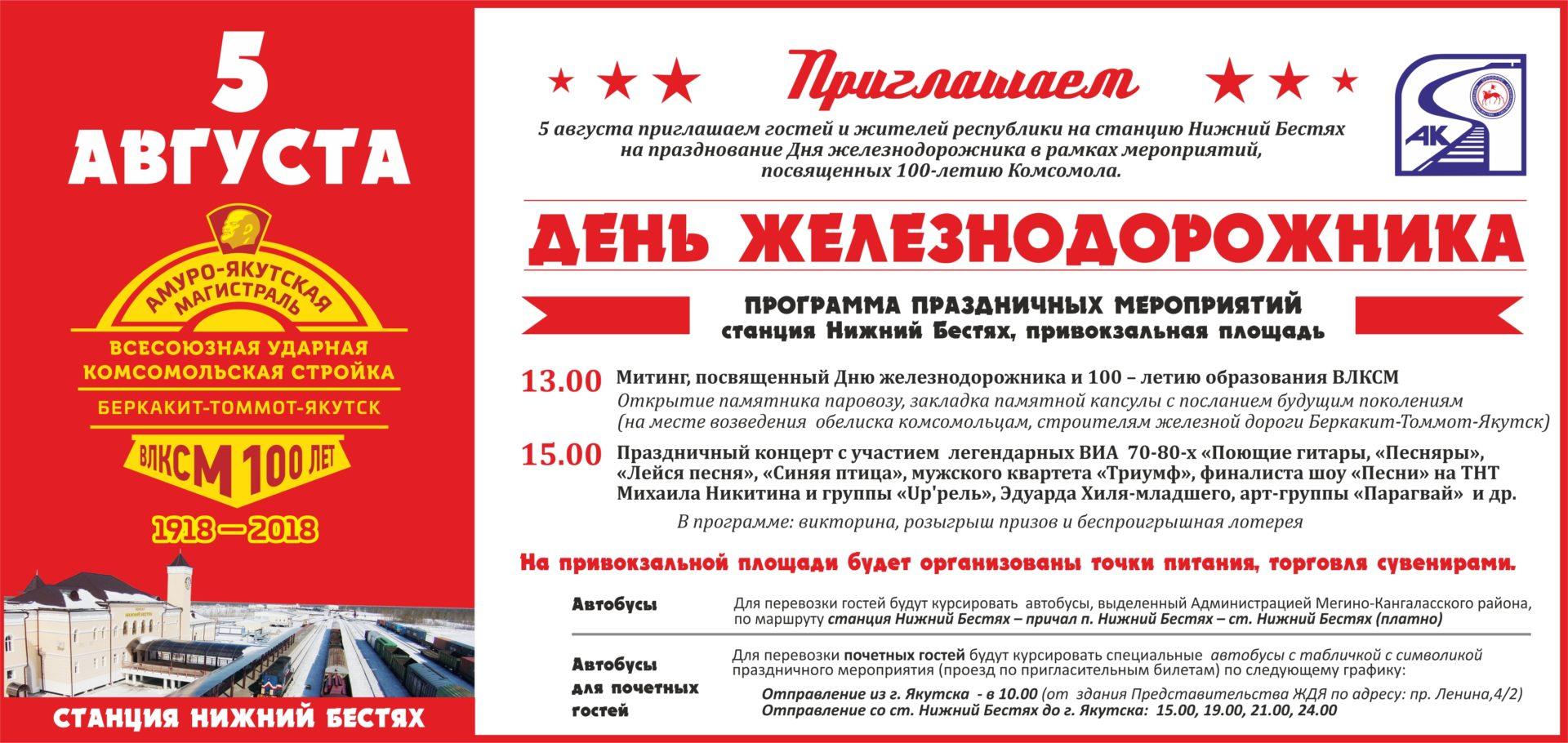 День железнодорожника впервые отметят на станции Нижний Бестях, в рамках празднования 100-летия Комсомола