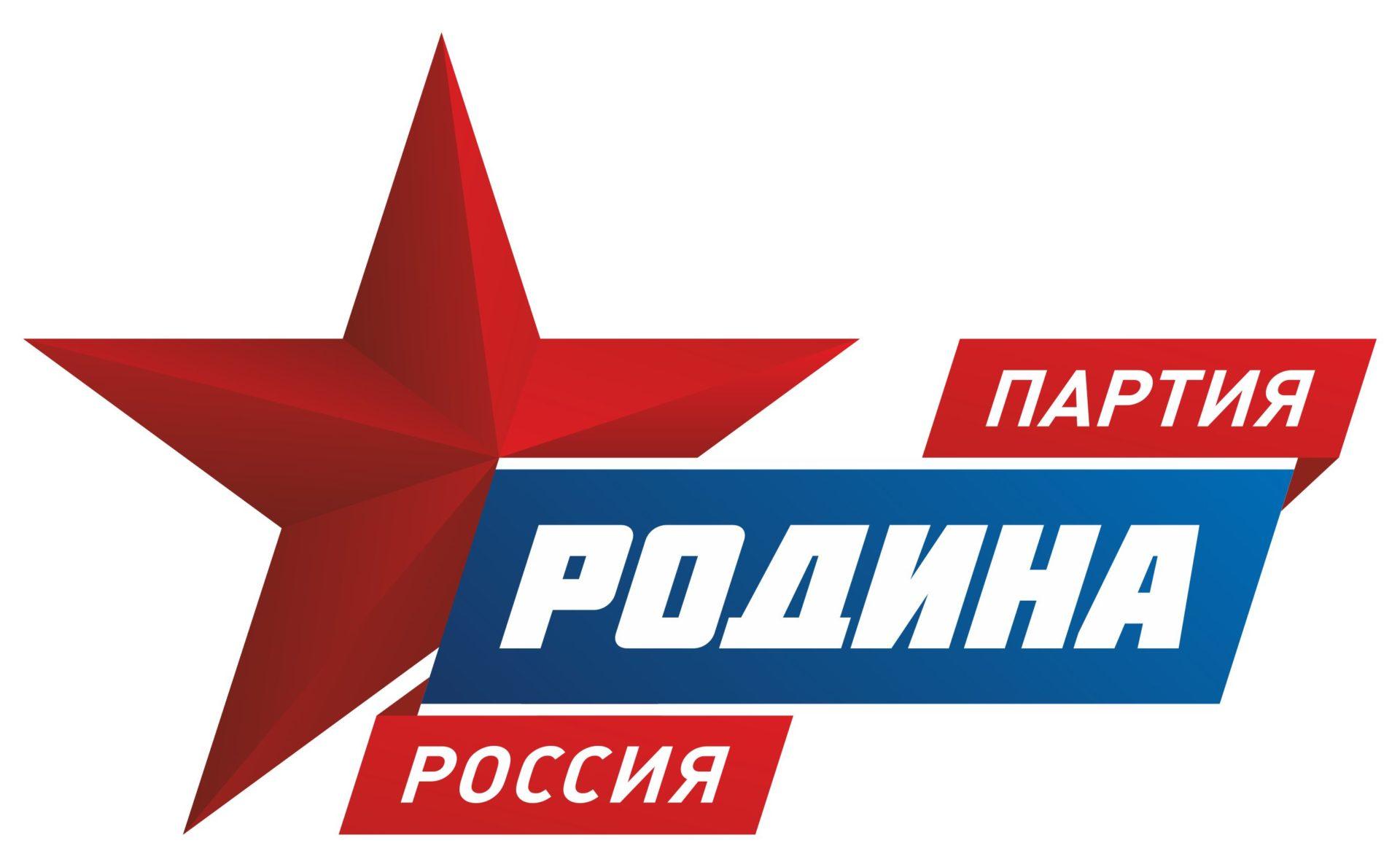 В избирательную комиссию поступили документы об отзыве кандидата на должность главы города от партии «Родина»