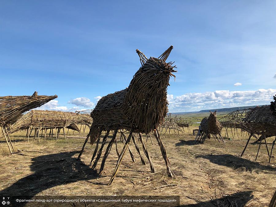 Торжественное открытие ленд-арт объекта «Священный табун мифических лошадей» состоится 8 сентября 2018 г.