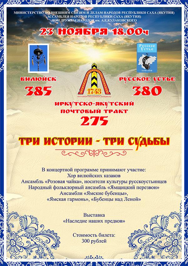 23 ноября в Доме дружбы народов им.А.Е. Кулаковского пройдет концерт «Три истории – три судьбы»