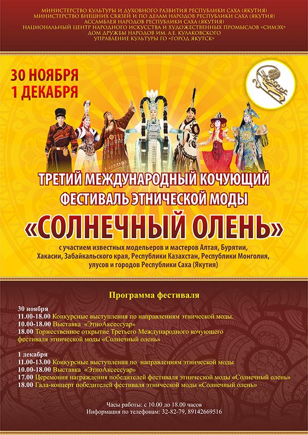 Модельеры Алтая, Монголии и Казахстана приедут в Якутск