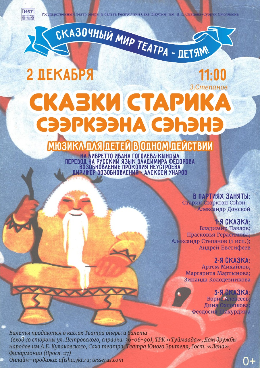 2 декабря состоится мюзикл «Сказки старика Сээркээн Сэhэнэ»