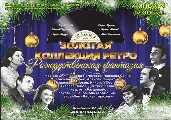 Концерт ретро хитов «Рождественская фантазия»