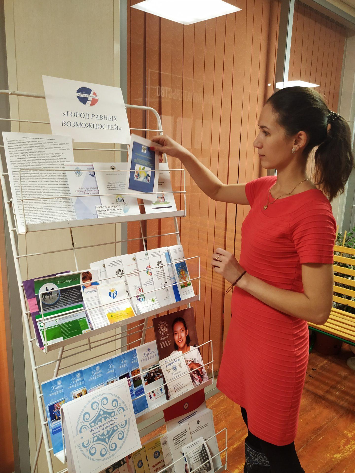 В Автодорожном округе открыт информационный стенд, в рамках Декады инвалидов