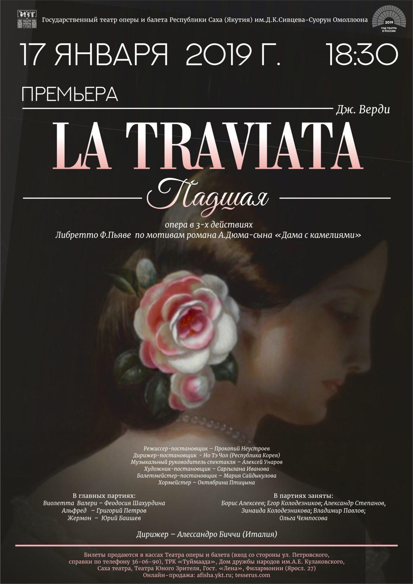 Государственный театр оперы и балета им. Суоруна Омоллоона приглашает на премьеру легендарной оперы Джузеппе Верди «Травиата»