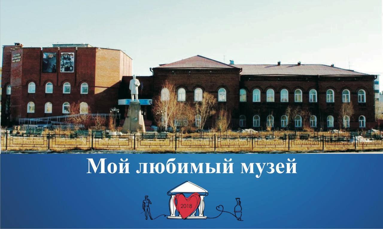 Якутский музей приглашает на праздничную акцию «Мой любимый музей»