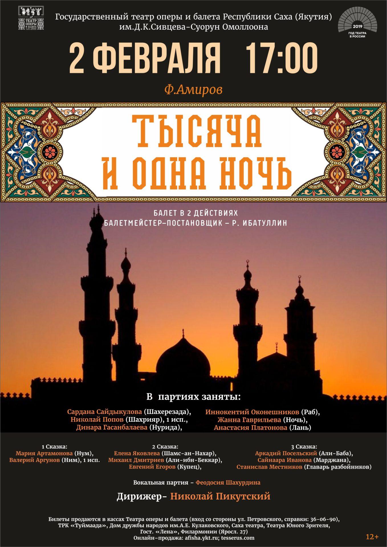 ГТОиБ приглашает на балет по мотивам арабских сказок «Тысяча и одна ночь»