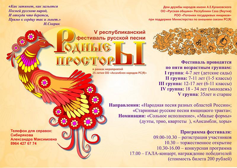 В Доме дружбы народов состоится V Республиканский фестиваль русской песни «Родные просторы». Фестиваль проводится в рамках мероприятий Года консо