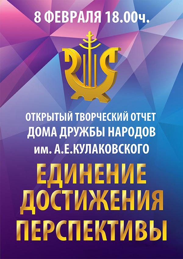 Дом дружбы народов им. А.Е. Кулаковского проведет ежегодный открытый творческий отчет «Единение. Достижения. Перспективы»