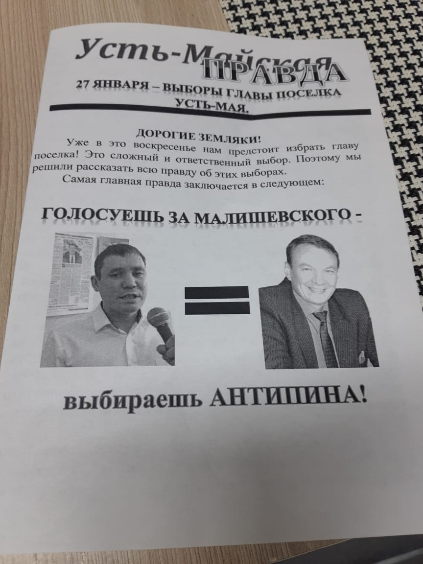 Дмитрий Малишевский избран главой поселка Усть-Мая