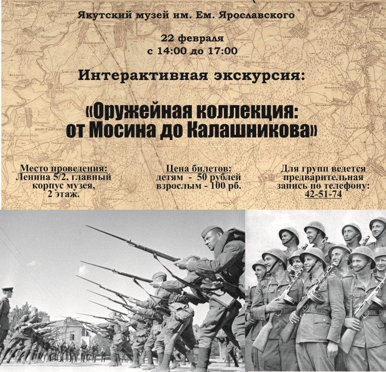 Якутский музей приглашает на экскурсию «Оружейная коллекция: от Мосина до Калашникова»
