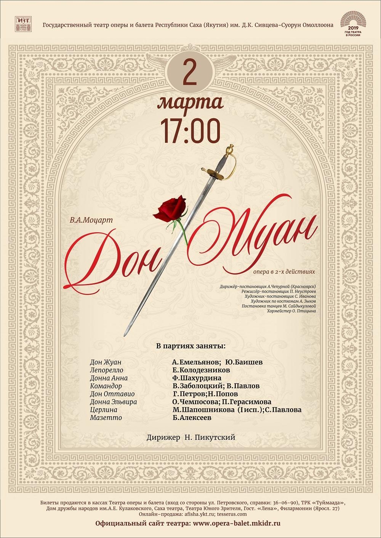 Театр оперы и балета им. Суорун Омоллоона приглашает  на оперный спектакль «Дон Жуан»