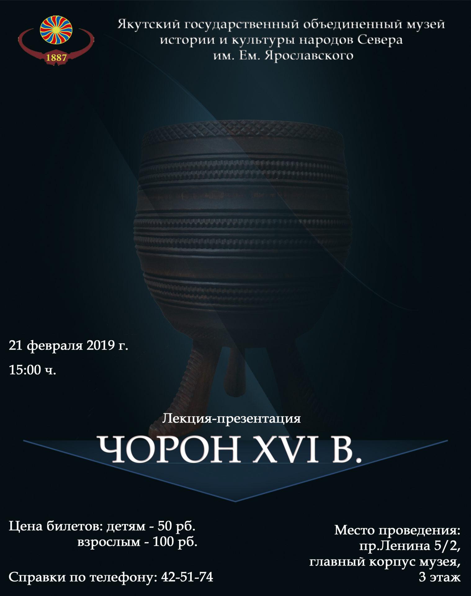 Известный археолог Якутии приглашает на лекцию