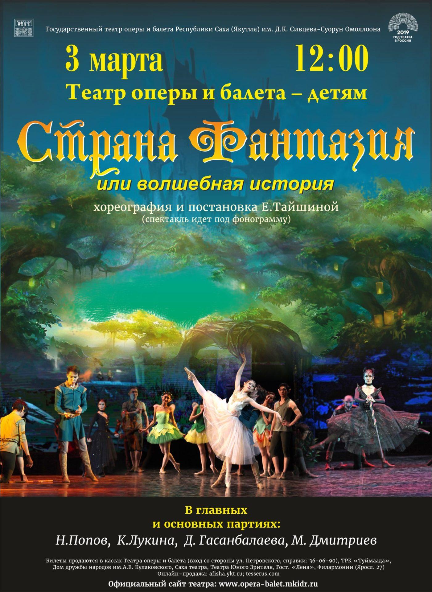 Театр оперы и балета приглашает детей и взрослых на балет-сказку «Страна Фантазия или волшебная история»