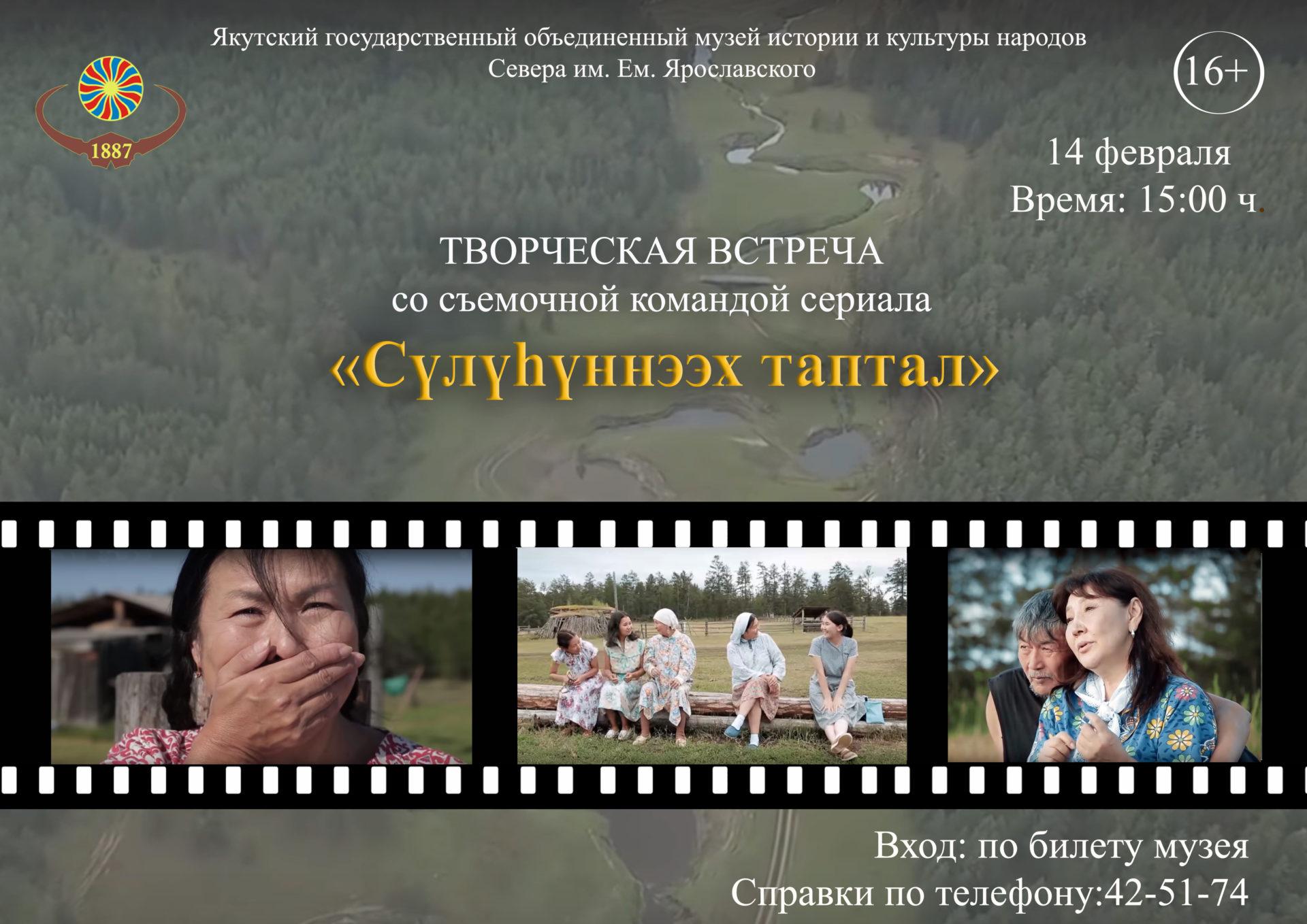 В Якутском музее состоится встреча со съемочной командой нашумевшего сериала «Сүлүһүннээх таптал»