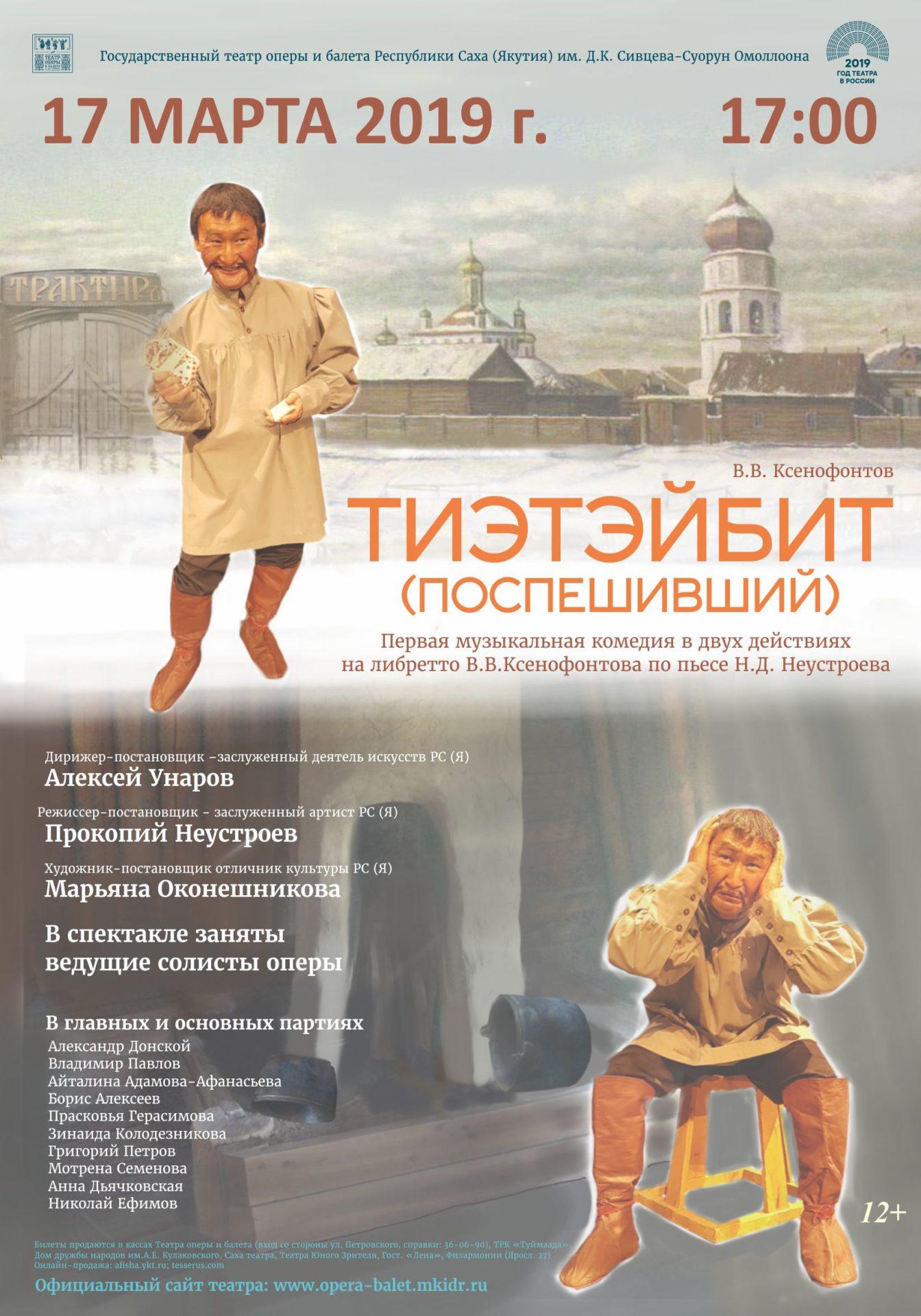 Государственный театр оперы и балета им. Суоруна Омоллоона приглашает на показ первой якутской музыкальной комедии «Тиэтэйбит» Н.Д. Неустроева