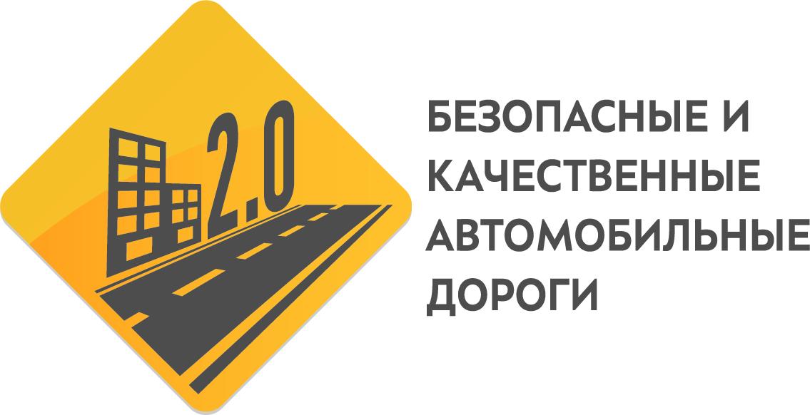 В Якутске построят безопасные и качественные дороги