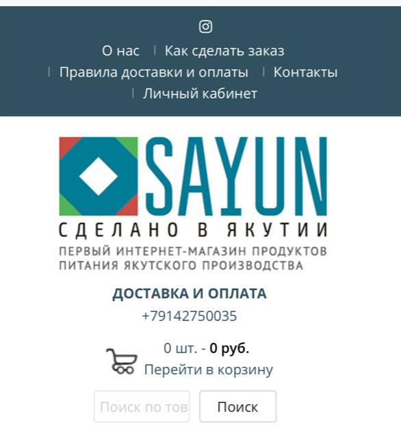 Sayun.ru: Саха аһын атыылыыр бастакы интернет-маҕаһыын