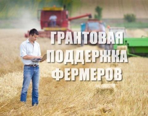 Минсельхоз Якутии проводит II этап на предоставление грантов «Агростартап»