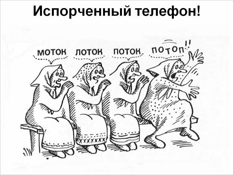 """Политики поиграли в """"Испорченный телефон"""""""