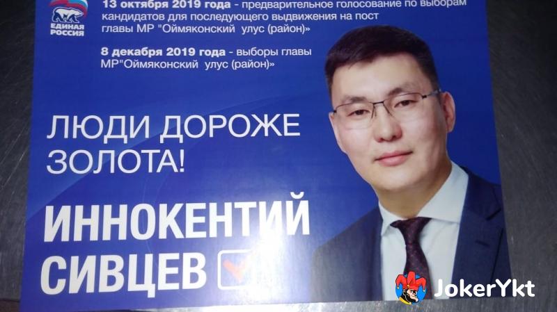 Иннокентий СИВЦЕВ стал победителем праймериза «ЕР» в Оймяконском улусе