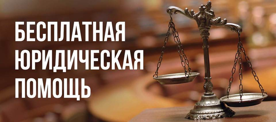 2 ноября — день бесплатной юридической помощи в Строительном округе