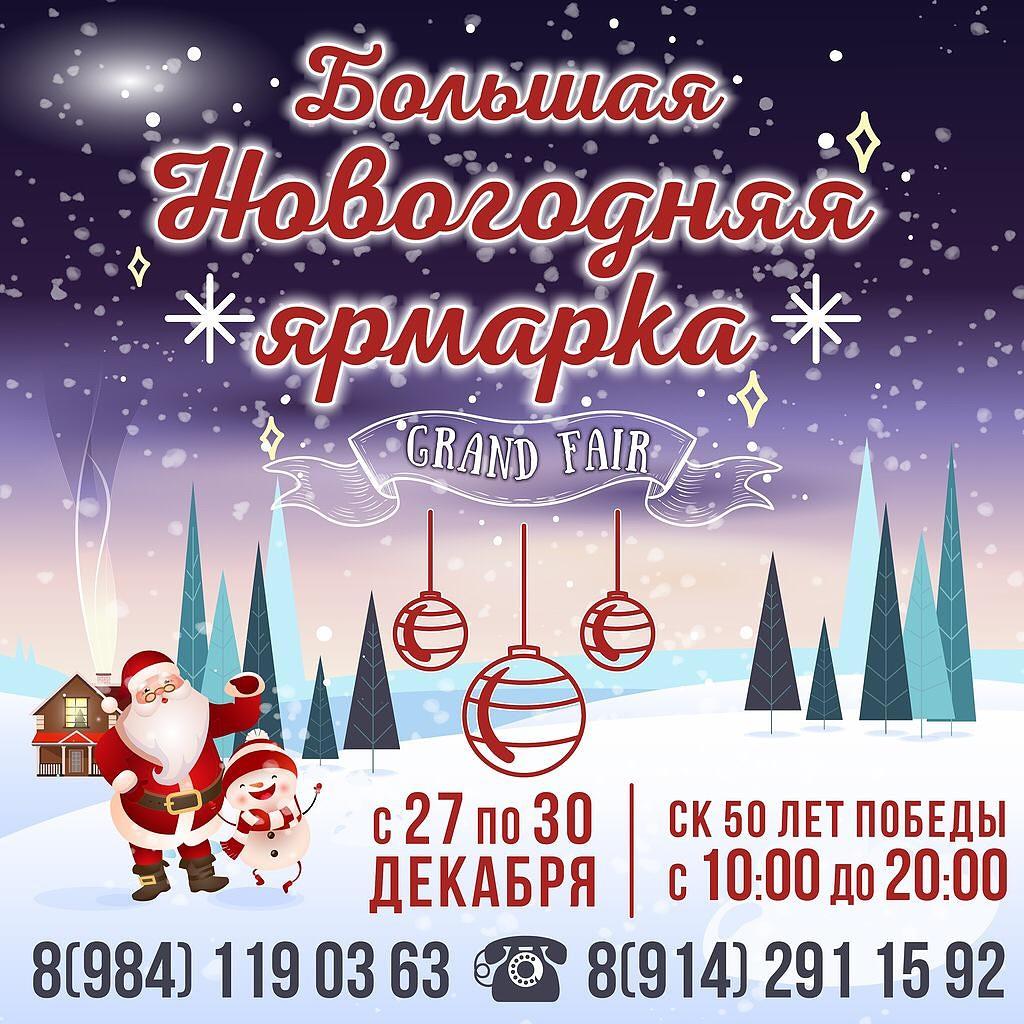 С 27 по 30 декабря пройдёт самая ожидаемая «Большая Новогодняя Ярмарка»