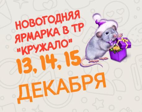 13, 14, 15 декабря состоится новогодняя ярмарка в ТР«КРУЖАЛО»