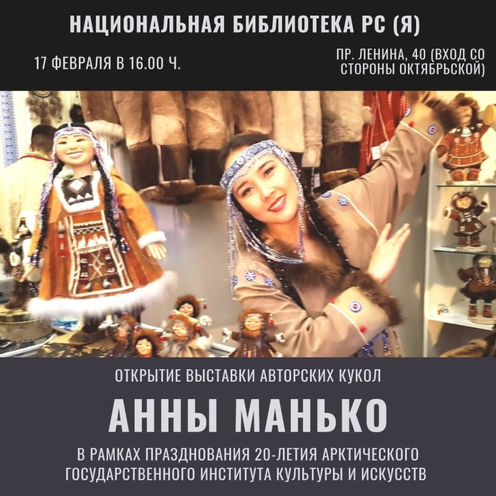 Выставка «Древняя Камчатка: куклы в национальных костюмах» пройдет в Якутске