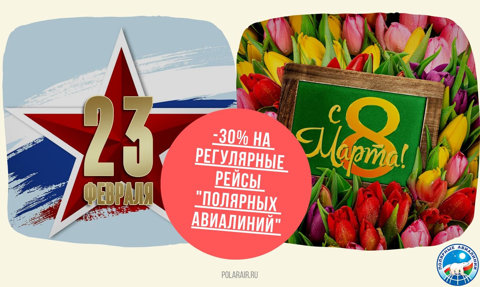 «Полярные авиалинии» объявляют праздничные акции — авиабилеты со скидкой 30%
