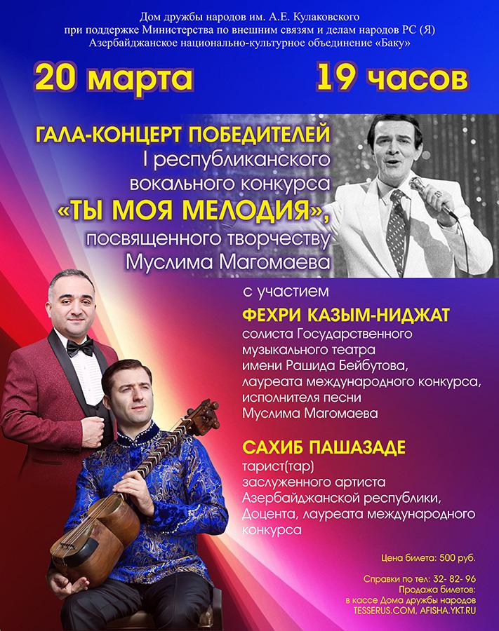 I республиканский вокальный конкурс «Ты моя мелодия», посвященный творчеству Муслима Магомаева