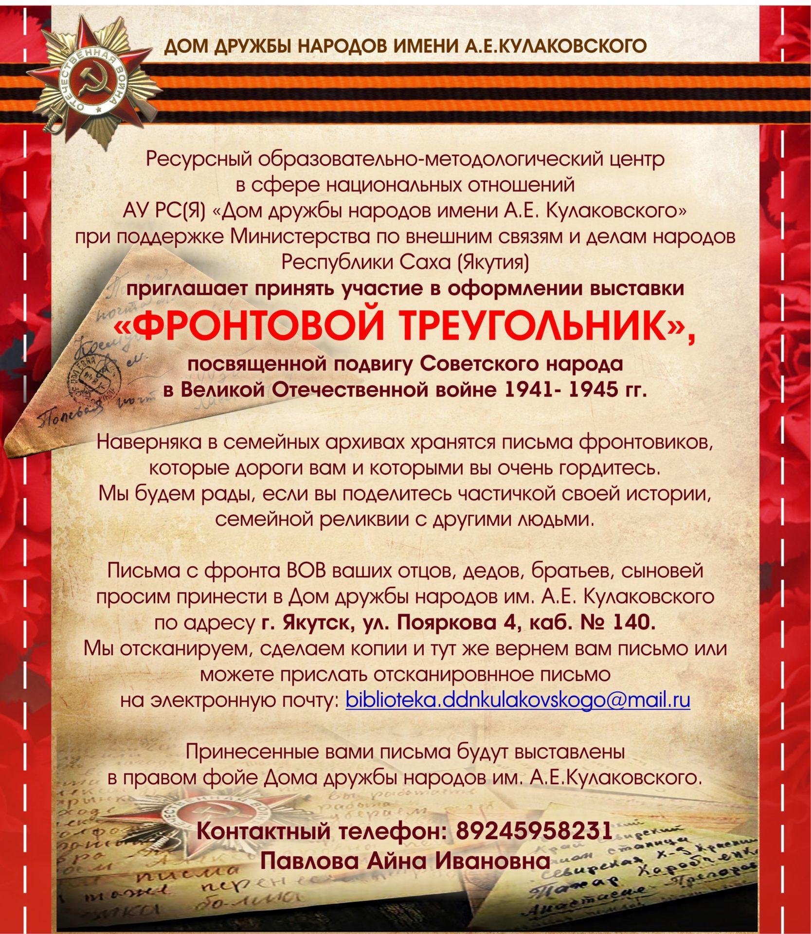 Выставка «Фронтовой треугольник»