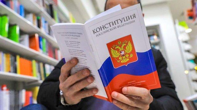 Как будет выглядеть Конституция России с внесенными поправками, после вступления в силу.