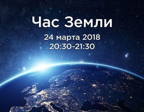 Самая массовая экологическая акция «Час Земли» пройдет 28 марта