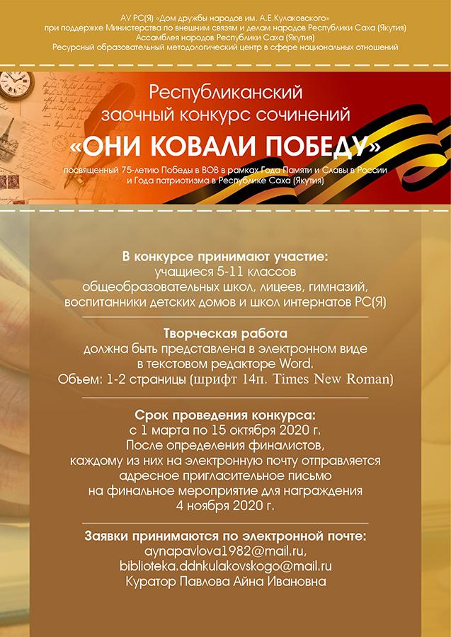 Приглашают принять участие в заочном конкурсе сочинений «Они ковали Победу»