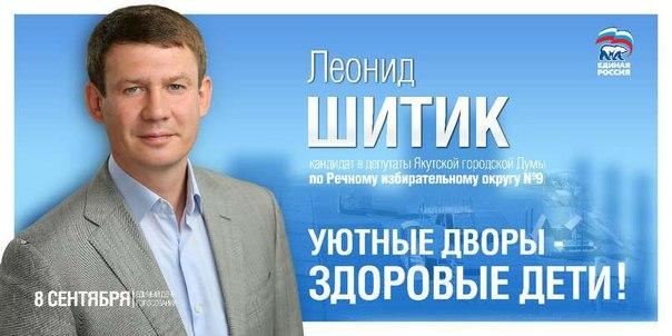 Якутянин Леонид ШИТИК спалился в Амурской области на хранении государственного зерна