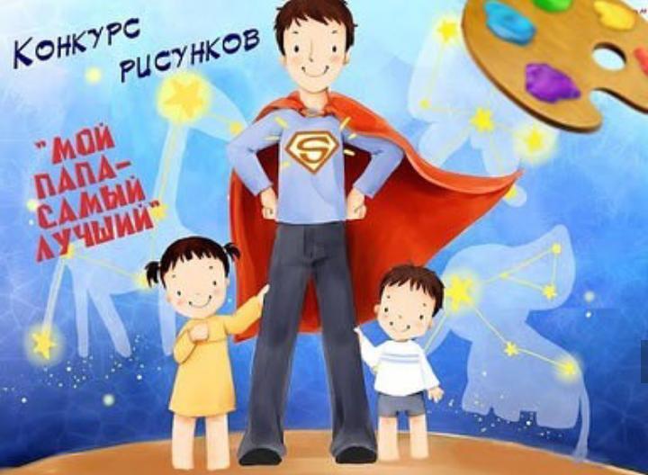 В Губинском округе подведены итоги онлайн-конкурса «Мой папа — самый лучший!»