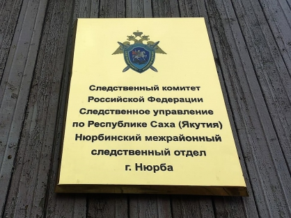 Житель Нюрбинского района взят под стражу по подозрению в совершении преступления против половой неприкосновенности малолетней падчерицы