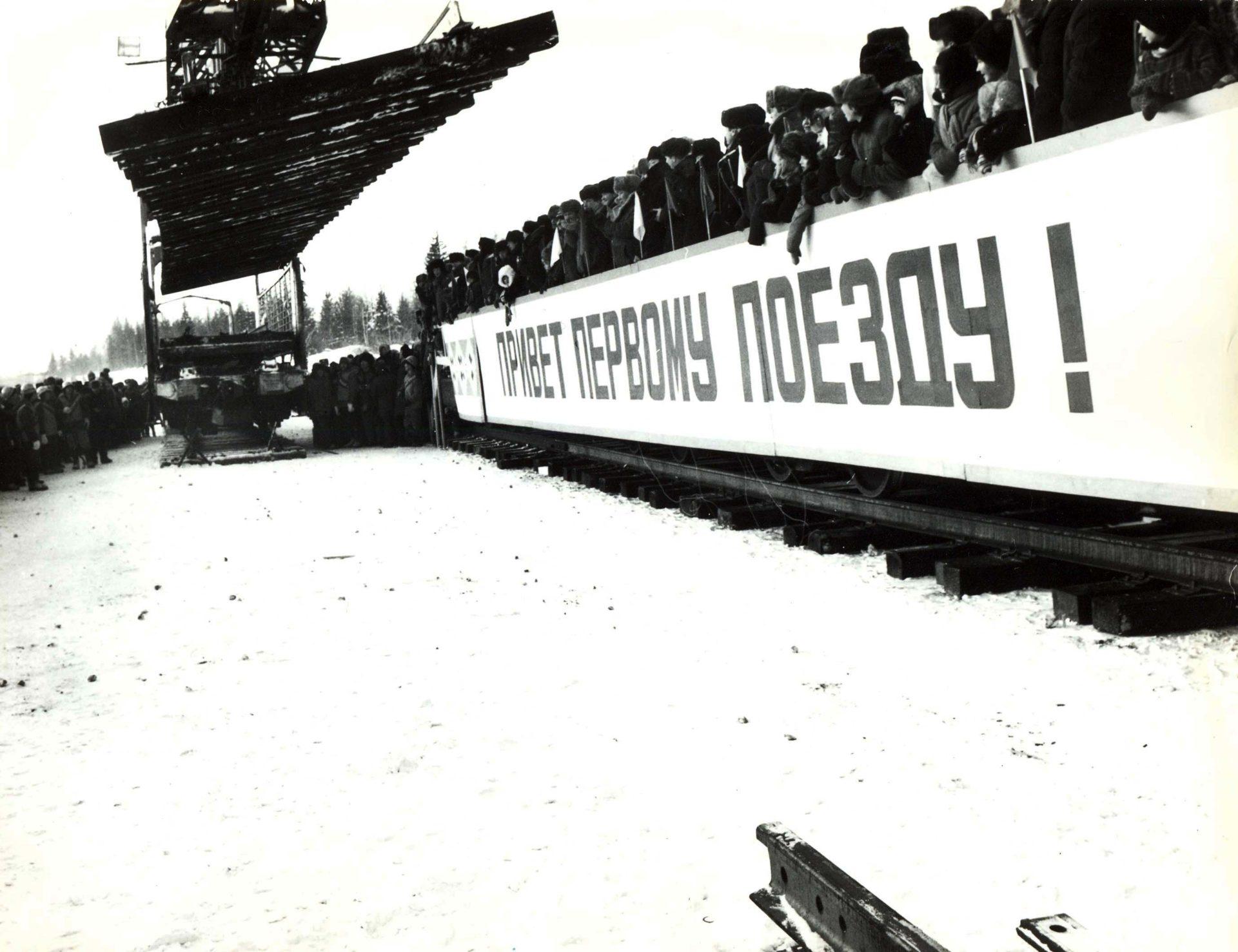 Из истории железнодорожной магистрали Беркакит-Томмот-Якутск