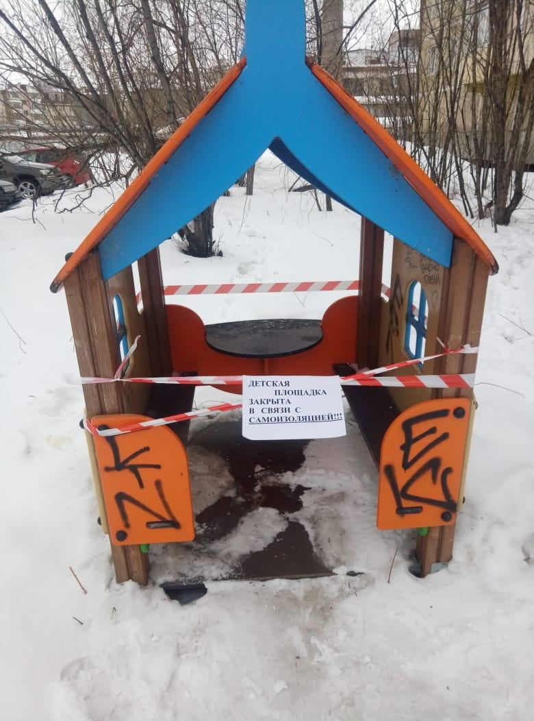 В Якутске закрывают детские площадки