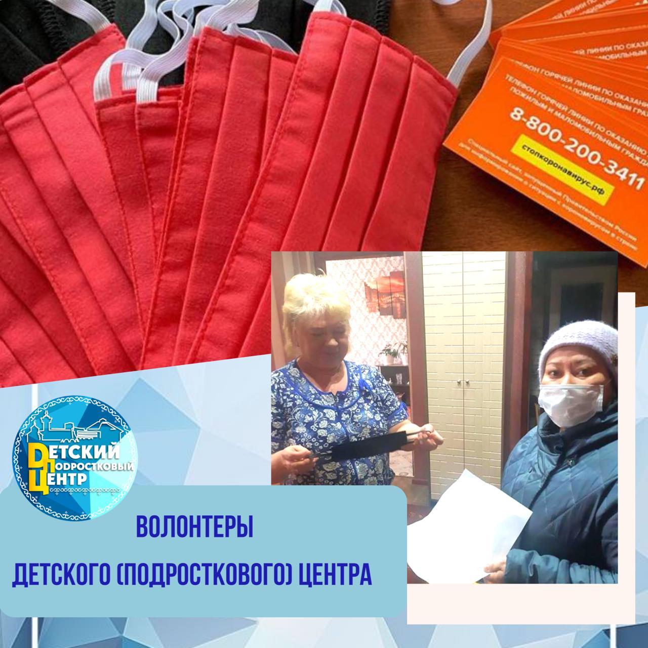 Сотрудники Детского  Центра города Якутска работают волонтерами