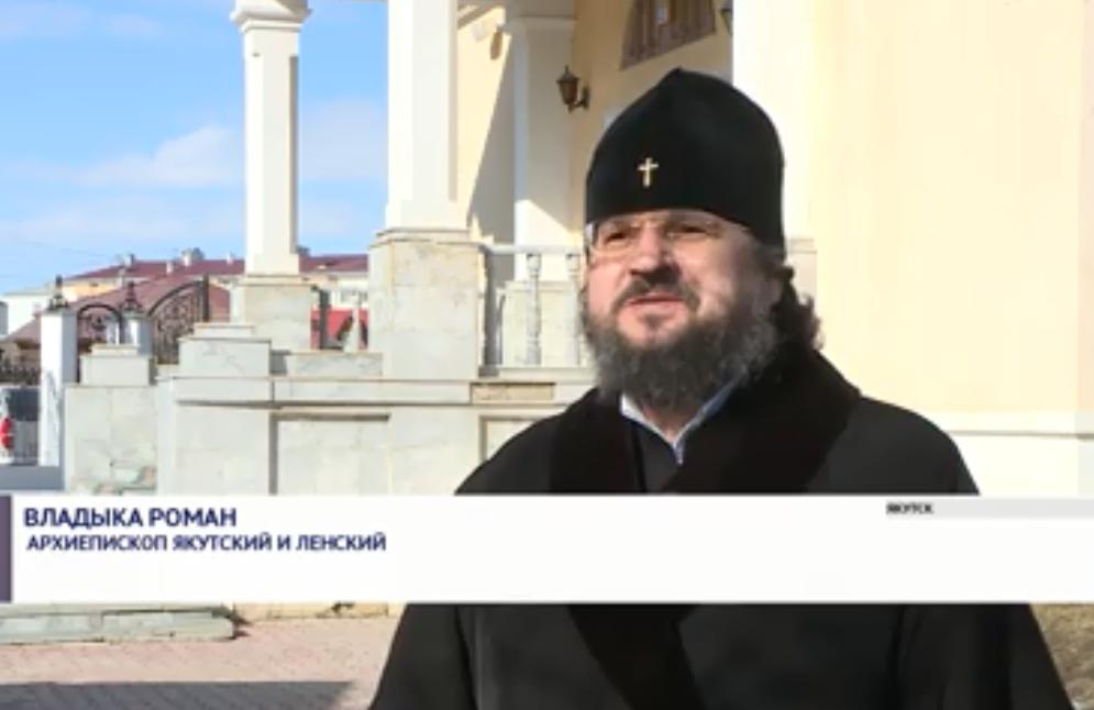Архиепископ Якутский и Ленский Роман: Во время Пасхи, оставайтесь дома и совершайте домашнюю молитву